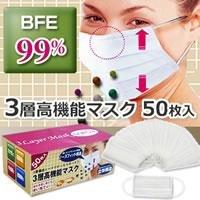 風邪・インフルエンザに!3層高機能マスク 50枚入(ホワイト) サージカルマスク