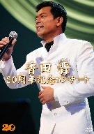 香田晋 20周年記念コンサート [DVD]
