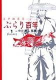 江戸釣百景ぶらり百竿 / 中川 真 のシリーズ情報を見る