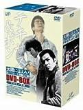 太陽にほえろ! テキサス&ボン編II DVD-BOX「テキサス殉職」 (商品イメージ)