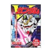 機動戦士Vガンダム 上巻 (プラチナコミックス)