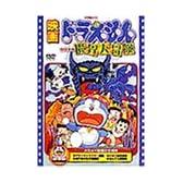 映画ドラえもん のび太の魔界大冒険 [DVD]