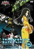 トランスフォーマー スーパーリンク 08 [DVD]