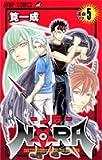 NORA―ノラ― 5 (ジャンプ・コミックス)