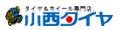 タイヤ&ホイール専門店 小西タイヤ 全国送料無料(沖縄県・離島を除く)
