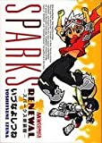 SPARKS RENEWAL -スパークス新装版- (マジキューコミックス)