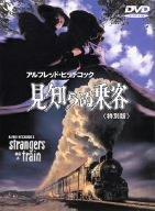 見知らぬ乗客 特別版 [DVD]