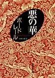 【Book】  悪の華 / シャルル ボードレール, 安藤 元雄