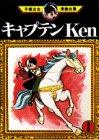 キャプテンKen(1) (手塚治虫漫画全集)