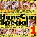 [] Hime Curi スペシャル エッチ未来日記編