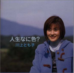 川上とも子の画像 p1_27