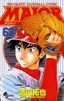 MAJOR 62 (62) (少年サンデーコミックス)