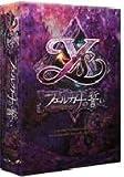 イース-フェルガナの誓い 普及版(DVD-ROM版)
