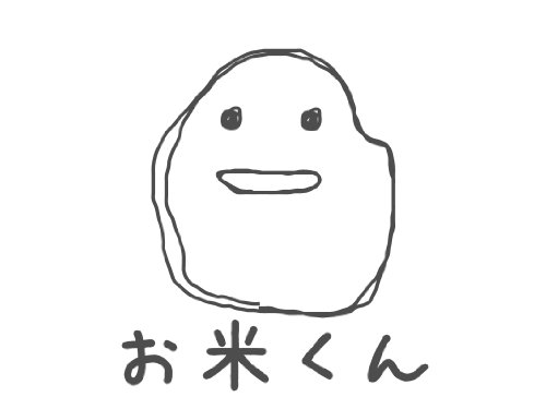 お米くん総集編