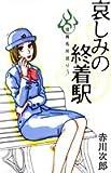 哀しみの終着駅 怪異名所巡り3 (怪異名所巡り) (SUZUME BUS―怪異名所巡り)