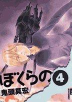 ぼくらの 4 (IKKI COMICS) [コミック] / 鬼頭 莫宏 (著); 小学館 (刊)
