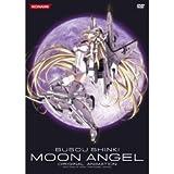 武装神姫 Moon Angel 初回生産限定盤(DVD)コナミスタイル限定