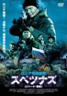ロシア特殊部隊 スペツナズ-ジハード・聖戦- [DVD]