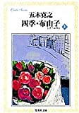 四季・布由子(上) (集英社文庫)