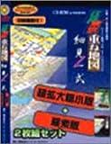 江戸東京重ね地図 細見一式