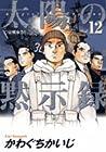 太陽の黙示録 第12巻 2006年07月28日発売