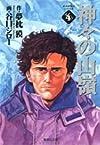 神々の山嶺 4 (集英社文庫―コミック版 (た66-4))