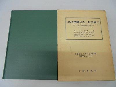 生命保険会社と企業権力―アメリカ生命保険企業史論 (1974年) (保険学シリーズ〈1〉)