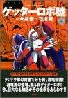 ゲッターロボ號 4 (アクションコミックス ゲッターロボ・サーガ)