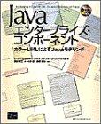 Javaエンタープライズ・コンポーネント―カラーUMLによるJavaモデリング