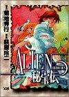 ALIEN秘宝伝 (ヤングサンデーコミックス)