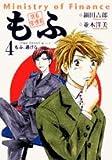 現在官僚系もふ 4 (ビッグコミックス)