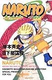 NARUTO‐ナルト―白の童子、血風の鬼人 (ジャンプ・ジェイ・ブックス)