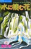 水に棲む花 3 (3) フラワーコミックス