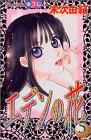 エデンの花 (5) (講談社コミックスフレンドB (1271巻))