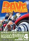 RAVE 4―アニメ版 (アニメコミックス)