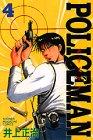 Policeman 4 (少年マガジンコミックス)