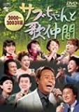 サブちゃんと歌仲間 2000~2003年編 [DVD]