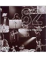 '82日本武道館コンサート 王様達のハイキング [DVD]