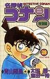 名探偵コナン―特別編 (28) (てんとう虫コミックス)