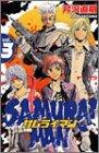 SAMURAI MAN / 芹沢 直樹 のシリーズ情報を見る