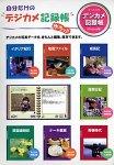 イーストのデジカメ記録帳 Windows版