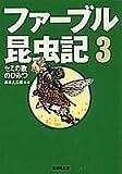 ファーブル昆虫記〈3〉セミの歌のひみつ (集英社文庫)