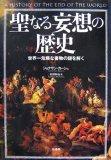 聖なる妄想の歴史―世界一危険な書物の謎を解く