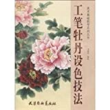 img - for Realistic Penoy Coloring Skills (Chinese Edition) book / textbook / text book
