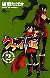クナイ伝 2 (少年サンデーコミックス)