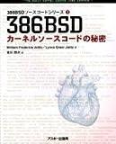 386BSDカーネルソースコードの秘密 (386BSDソースコードシリーズ (1))
