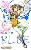 BLUE (マーガレットコミックス)