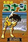 名探偵コナン 第31巻