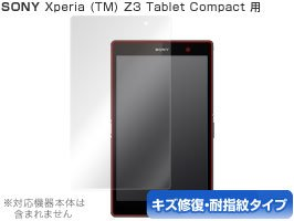 OverLay Magic for Xperia (TM) Z3 Tablet Compact SGP611 / SGP612 傷修復・耐指紋タイプ液晶保護シート OMXPZ3TBC
