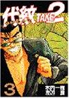 代紋TAKE2 3 (ヤングマガジンコミックス)